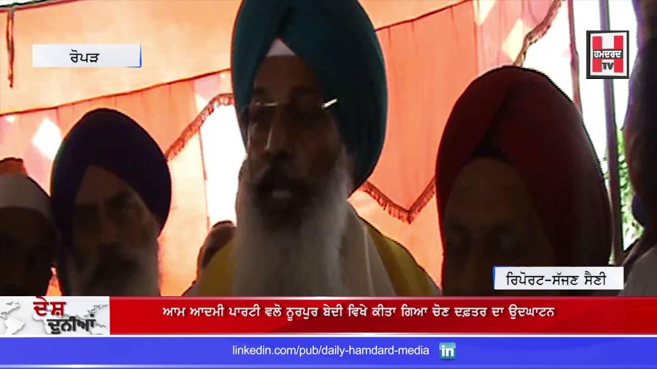 AAP-Election-Office-Inaugurated-in-Nurpur-Bedi