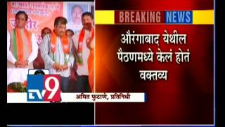 Election-Commission-Issued-Notice-to-Raosaheb-Danve-TV9