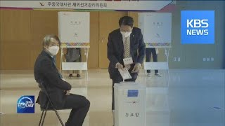 OVERSEAS-VOTING-FOR-GENERAL-ELECTION-BEGINS