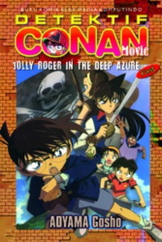 Conan Movie : Jolly Roger in the Deep Azure (First) (Cetak Ulang)