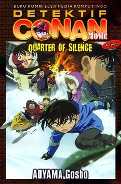 Conan Movie : Quarter of Silence (first) Aoyama Gosho