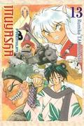 Inuyasha Premium 13