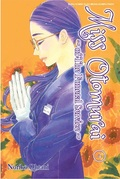 Miss Otomurai ~of The Funeral Service~ 04