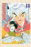 Inuyasha Premium 18