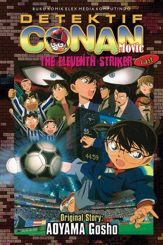 Conan Movie: The Eleventh Striker Last