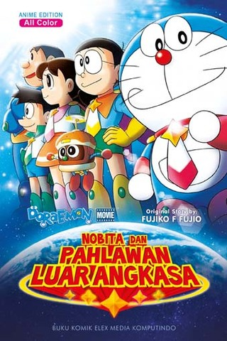 Doraemon Movie: Nobita dan Pahlawan Luar Angkasa