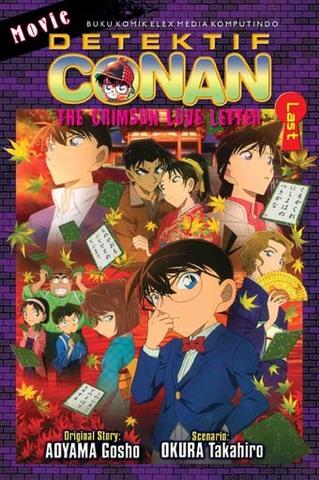Conan Movie: the Crimson Love Letter last Aoyama Gosho