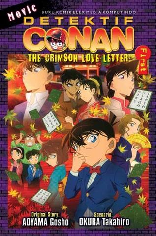 Conan Movie: the Crimson Love Letter first Aoyama Gosho