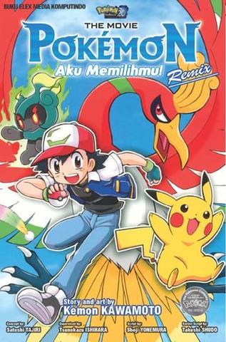 Pokémon the Movie: Aku Memilihmu! Remix