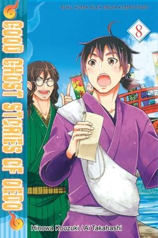 GG stories of Oedo 8 Ai Takahashi
