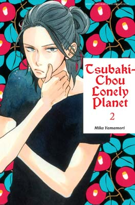 Tsubaki-chou Lonely Planet 02 Yamamori Mika