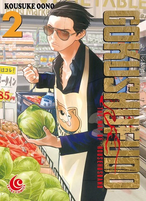 LC: Gokushufudo - The Way of House Husband 02