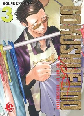 LC: Gokushufudo - The Way of House Husband 03 Kousuke Oono