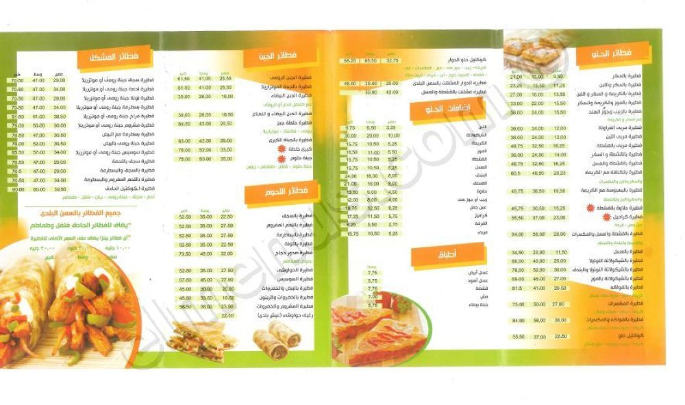 Quattro Food Lebanon Menu