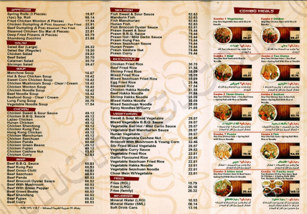 Panda house menu house plan 2017 for 328 chinese cuisine menu