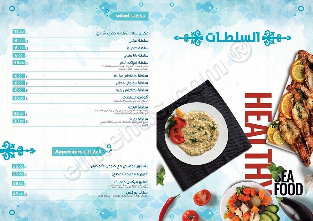 Mr fish restaurant scanned menu on el for Mr fish menu