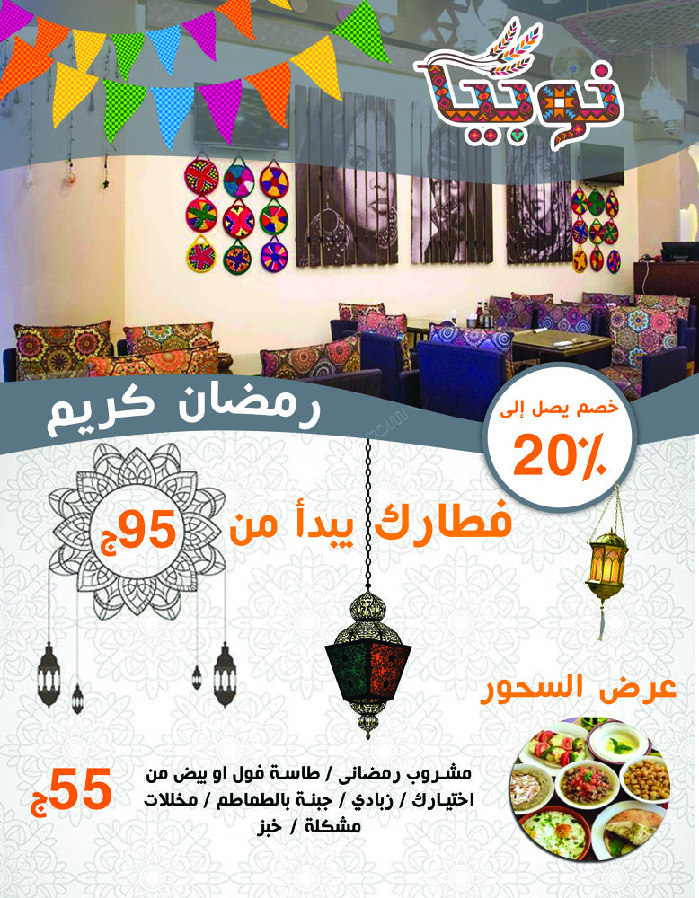 Nubia Restaurant And Cafe