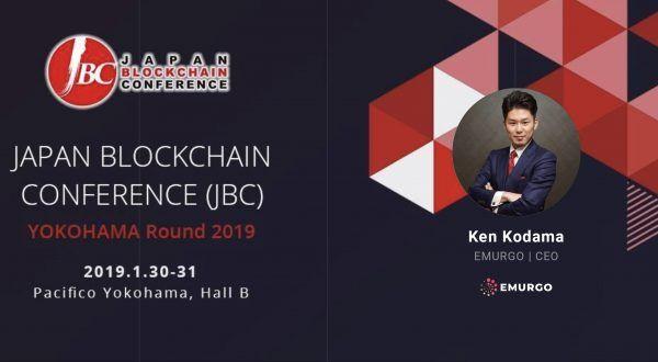 Japan Blockchain Conference 2019でEMURGOに会いに来てください!