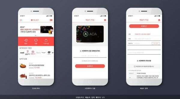 メタップスプラスとEMURGOが韓国で 世界初のADAクリプトカードを発行