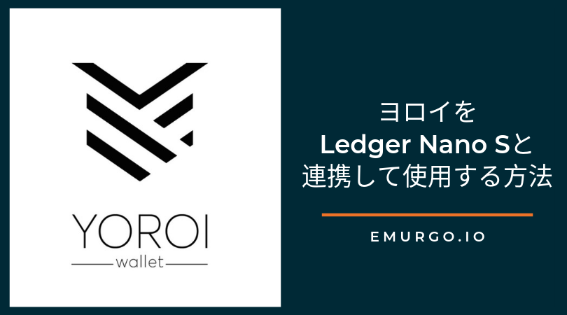 ヨロイをLedger Nano Sと連携して使用する方法