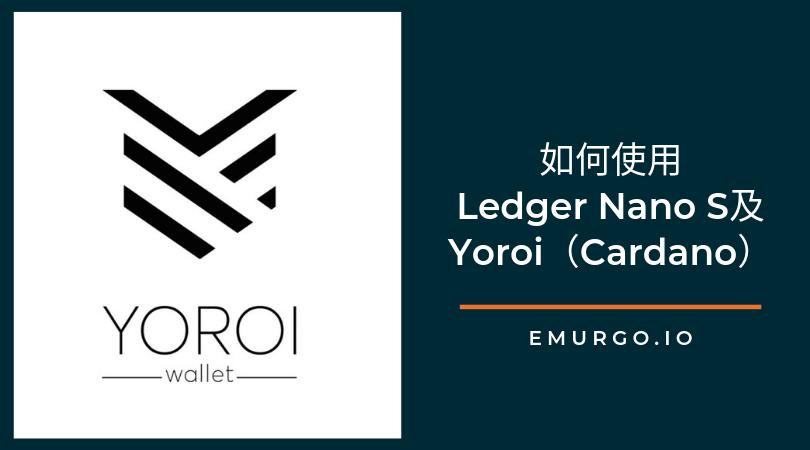 如何使用Ledger Nano S及Yoroi(Cardano)