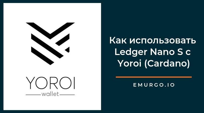 Как использовать Ledger Nano S с Yoroi (Cardano)