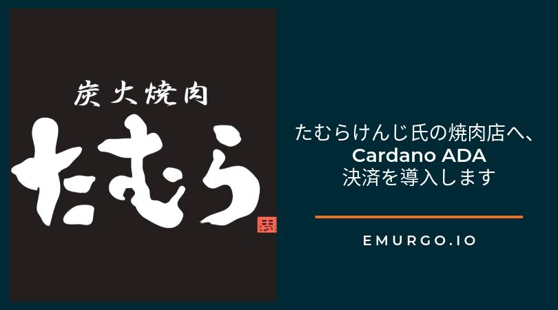 EMURGOはお笑いタレントたむらけんじ氏がオーナーを務める・「炭火焼肉たむら」へ、暗号通貨Cardano ADA決済を導入します