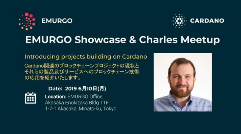 EMURGOのショーケース & Cardano ADA共同設立者チャールズ・ホスキンソンも登壇するTokyo Meetup 2019 - Cardanoはいかにして実世界のユースケースを促進していくのか