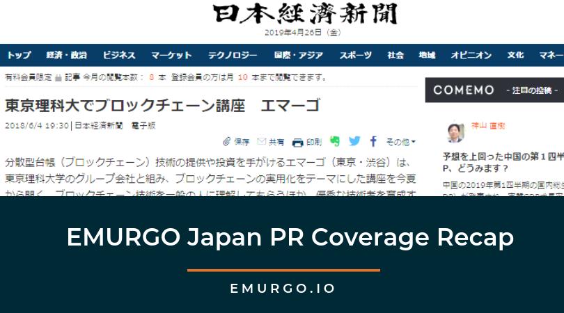 2019年のEMURGOによる日本でのPRの取組の振り返り