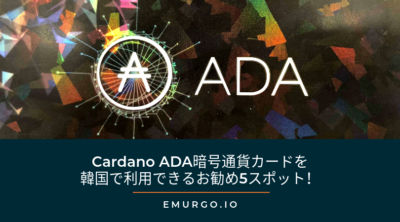 Cardano ADA暗号通貨カードを韓国で利用できるお勧め5スポット!