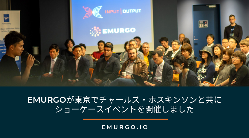 EMURGOが東京でチャールズ・ホスキンソンと共にショーケースイベントを開催しました