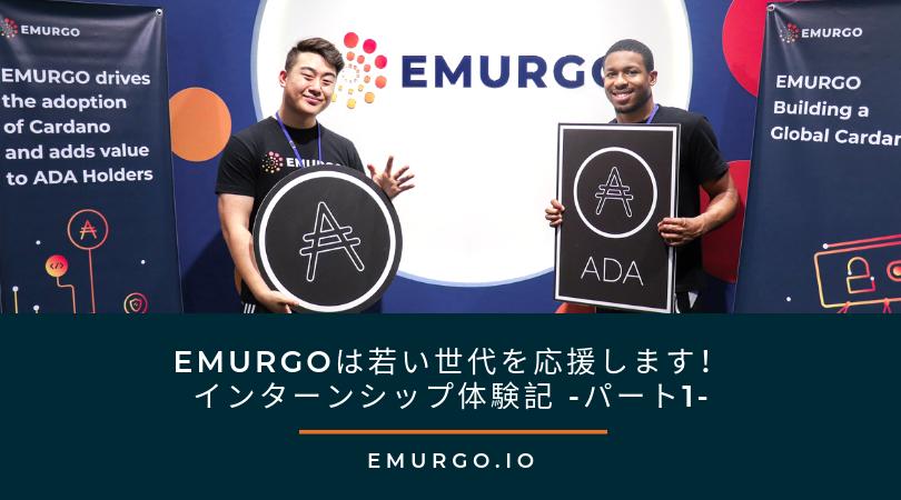 EMURGOは若い世代を応援します!インターンシップ体験記 -パート1-