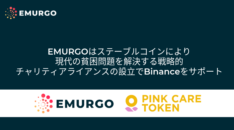 EMURGOはステーブルコインにより現代の貧困問題を解決する戦略的チャリティアライアンスの設立でBinanceをサポート