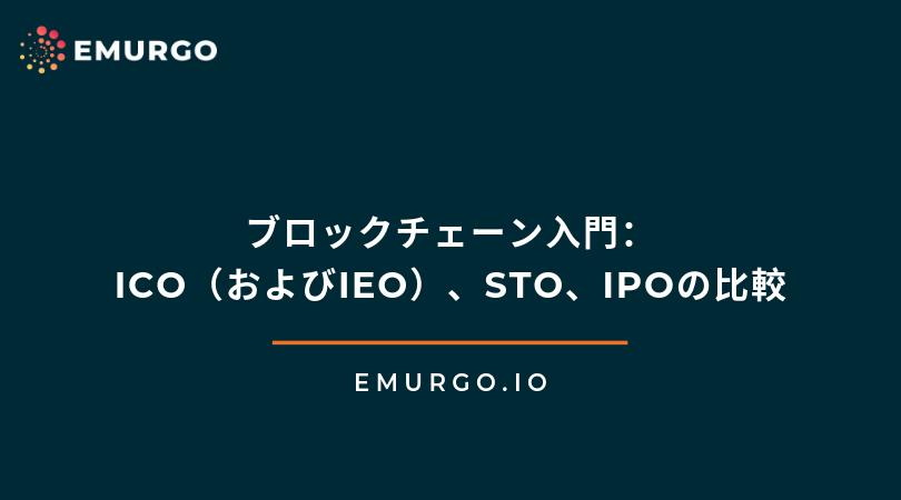 ブロックチェーン入門:ICO(およびIEO)、STO、IPOの比較