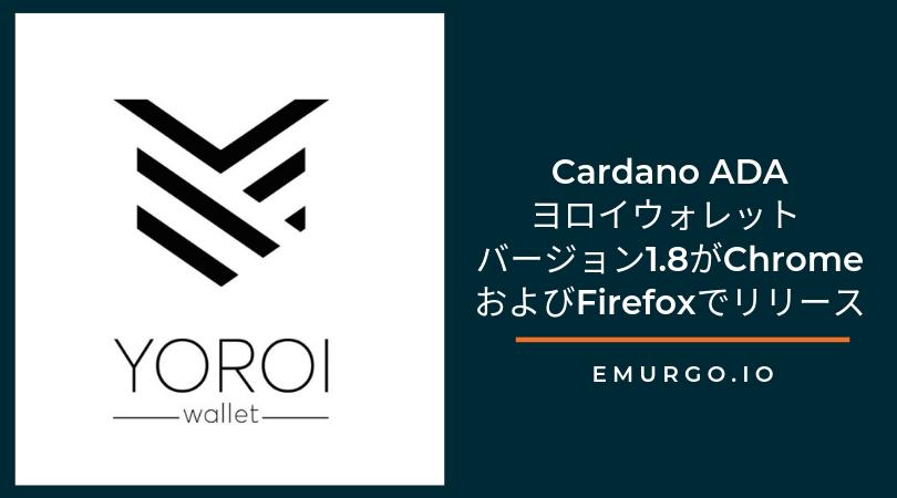 Cardano ADAヨロイウォレット バージョン1.8がChromeおよびFirefoxでリリースされました