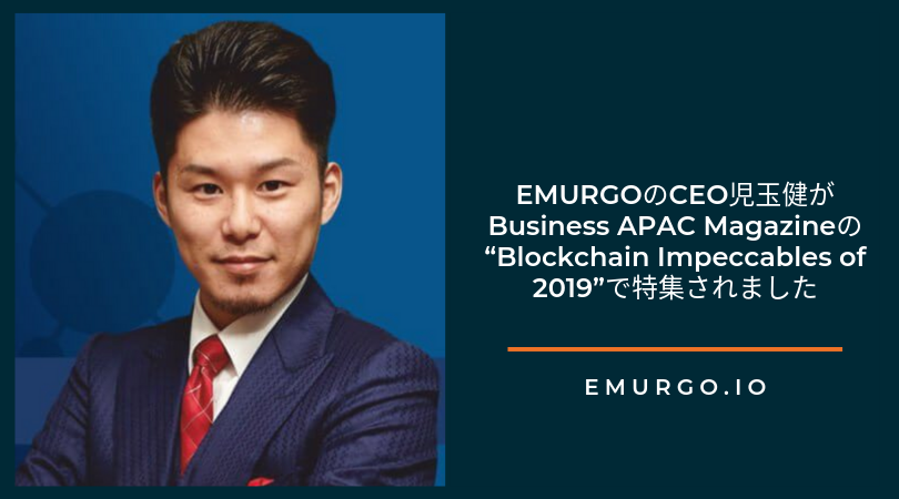"EMURGOのCEO、児玉健がBusiness APAC Magazineの""Blockchain Impeccables of 2019""で特集されました"