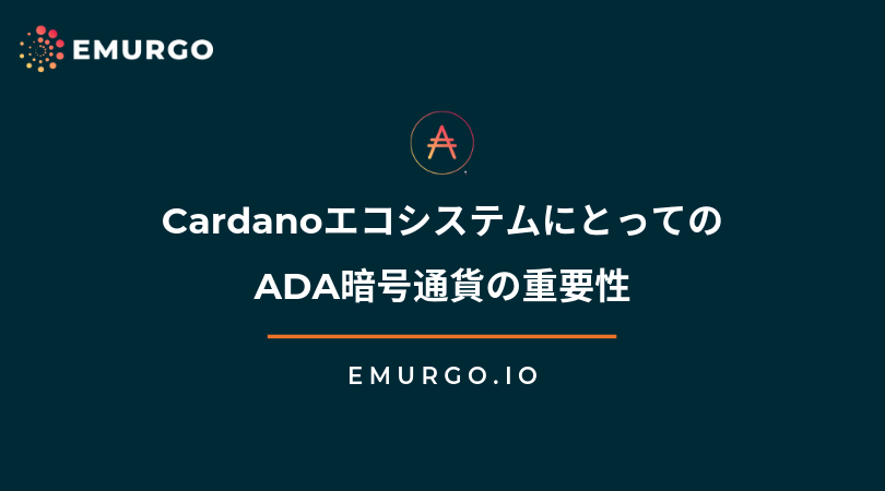 CardanoエコシステムにとってのADA暗号通貨の重要性
