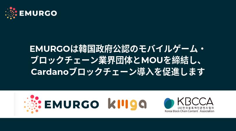 EMURGOは韓国政府公認のモバイルゲーム・ブロックチェーン業界団体とMOUを締結し、Cardanoブロックチェーン導入を促進します