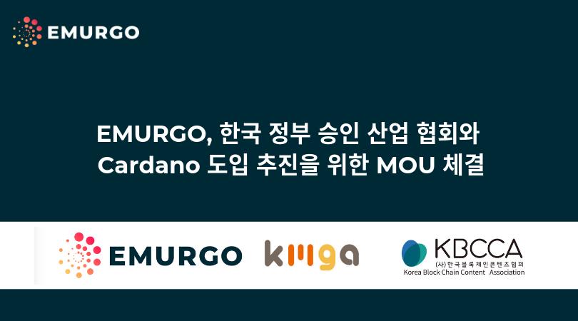 EMURGO, 한국 정부 승인 산업 협회와 Cardano 도입 추진을 위한 MOU 체결
