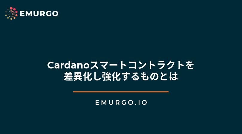 Cardanoスマートコントラクトを差異化し強化するものとは