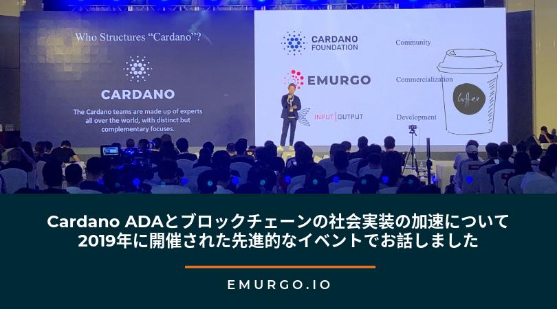 EMURGO: Cardano ADAとブロックチェーンの社会実装の加速について、2019年に開催された先進的なイベントでお話しました