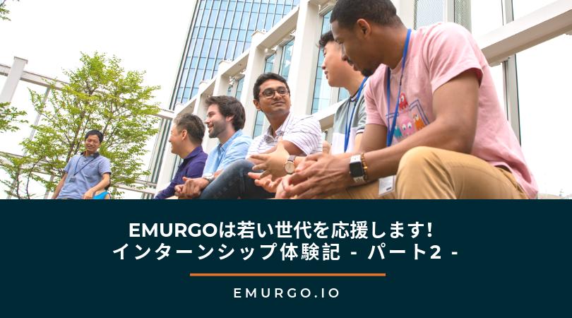 EMURGOは若い世代を応援します!インターンシップ体験記 - パート2 -