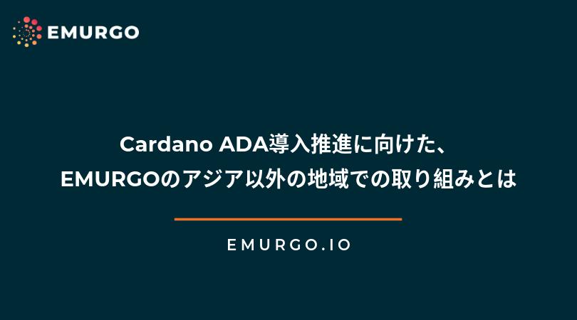 Cardano ADA導入推進に向けた、EMURGOのアジア以外の地域での取り組みとは