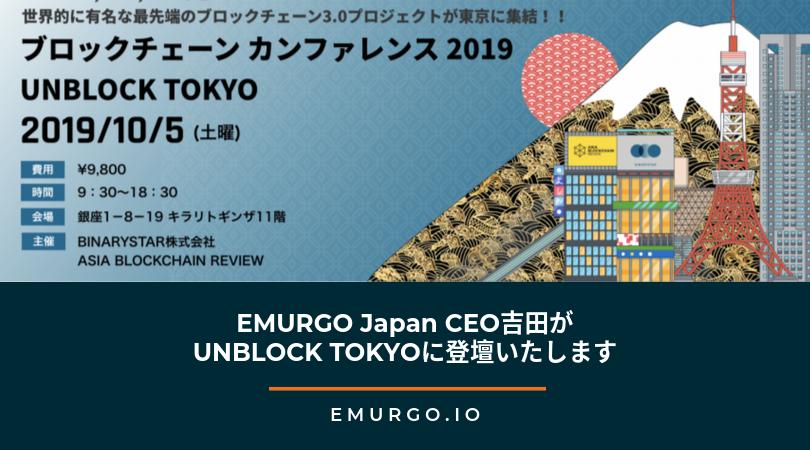EMURGO Japan CEO吉田がUNBLOCK TOKYOに登壇いたします!