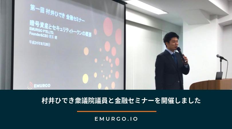 村井ひでき衆議院議員と金融セミナーを開催しました!
