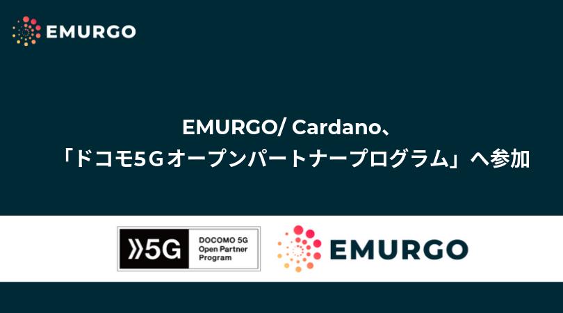 EMURGO/Cardano、「ドコモ5Gオープンパートナープログラム」へ参加