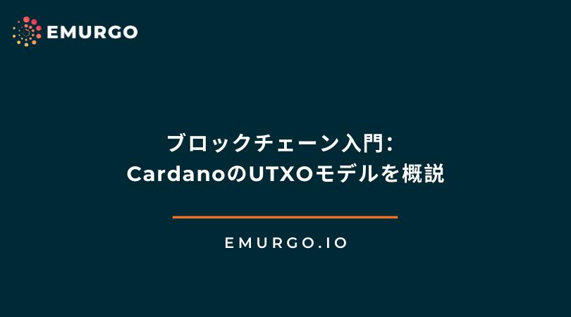 ブロックチェーン入門:CardanoのUTXOモデルを概説