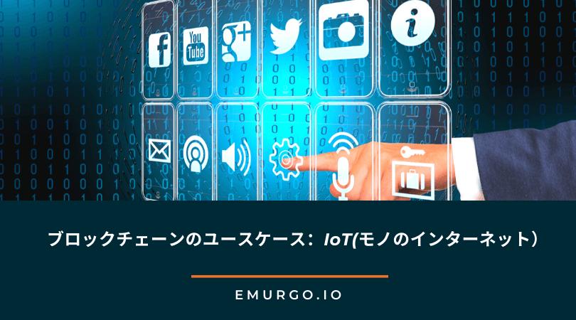 ブロックチェーンのユースケース:IoT(モノのインターネット)