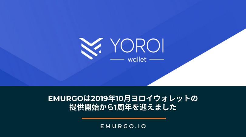 EMURGOは2019年10月、ヨロイウォレットの提供開始から1周年を迎えました