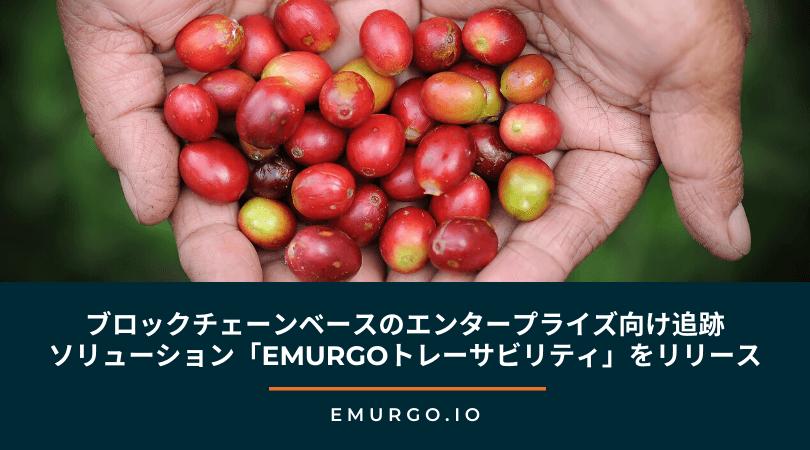 EMURGOはブロックチェーンベースの エンタープライズ向け追跡ソリューション 「EMURGOトレーサビリティ」をリリースします